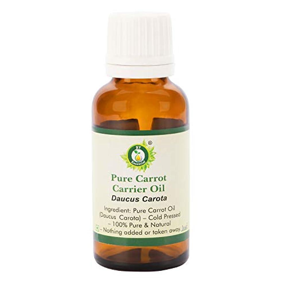 反毒床命令的ピュアキャロットキャリアオイル100ml (3.38oz)- Daucus Carota (100%ピュア&ナチュラルコールドPressed) Pure Carrot Carrier Oil
