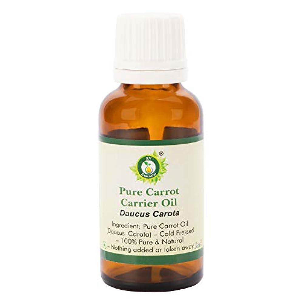 クライアント逃す感動するピュアキャロットキャリアオイル100ml (3.38oz)- Daucus Carota (100%ピュア&ナチュラルコールドPressed) Pure Carrot Carrier Oil