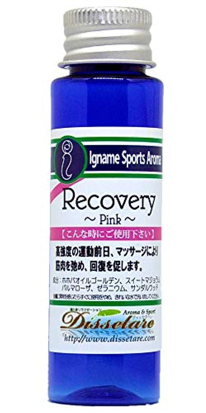 したがって親愛なさまようマッサージオイル リカバリーオイル【イナーメ・スポーツアロマ】Recovery Pink バラ系の香り(ホホバオイル100%)レース後 運動後 就寝前 リラックス【正規品】100ml アロマ オイル