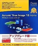 Acronis True Image 10Home アップグレード版