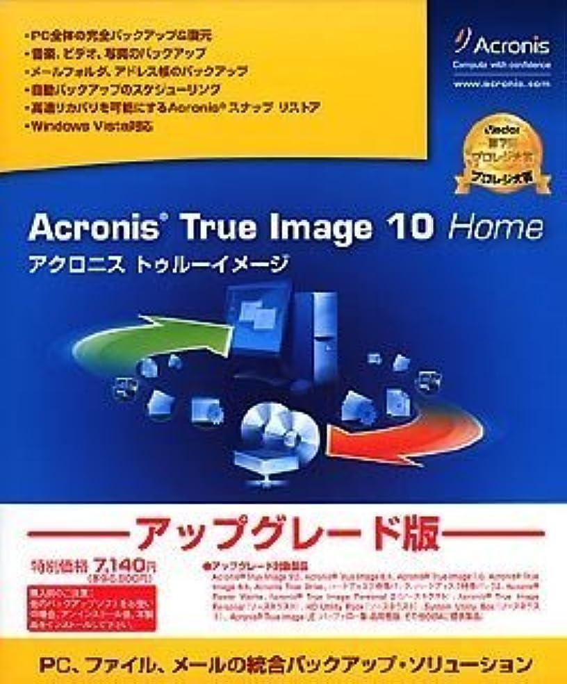扇動する寓話不良品Acronis True Image 10Home アップグレード版
