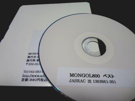 ギターコード譜シリーズ(CD-R版)/MONGOL800 ベ...