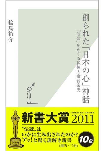 創られた「日本の心」神話~「演歌」をめぐる戦後大衆音楽史~ (光文社新書)の詳細を見る
