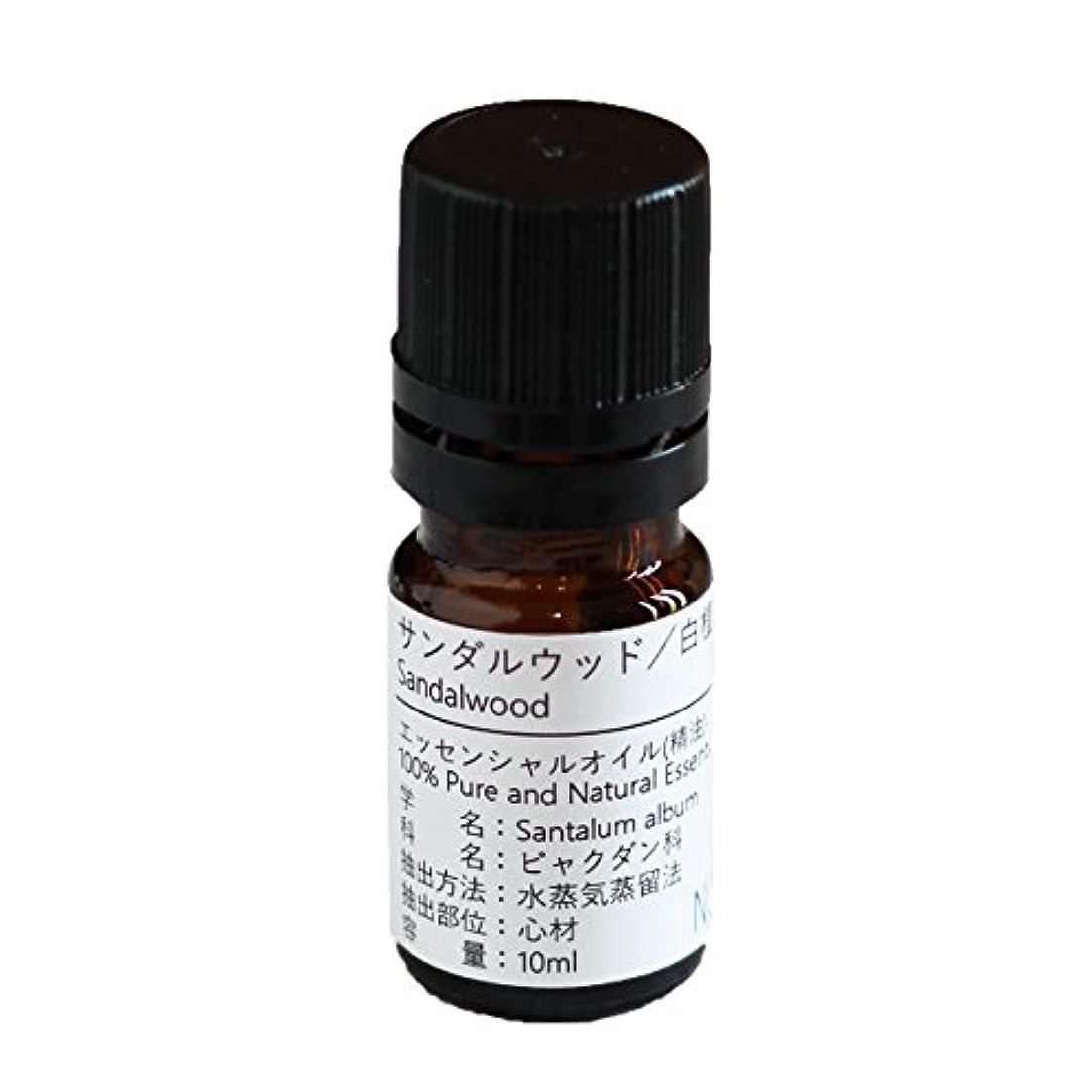 代わりの重要な違うNatural蒼 サンダルウッド インドネシア産/エッセンシャルオイル 精油天然100% (5ml)