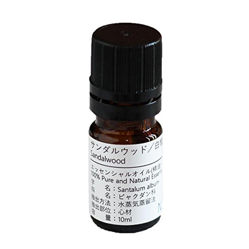 タバコ葉巻フォアマンNatural蒼 サンダルウッド インドネシア産/エッセンシャルオイル 精油天然100% (5ml)