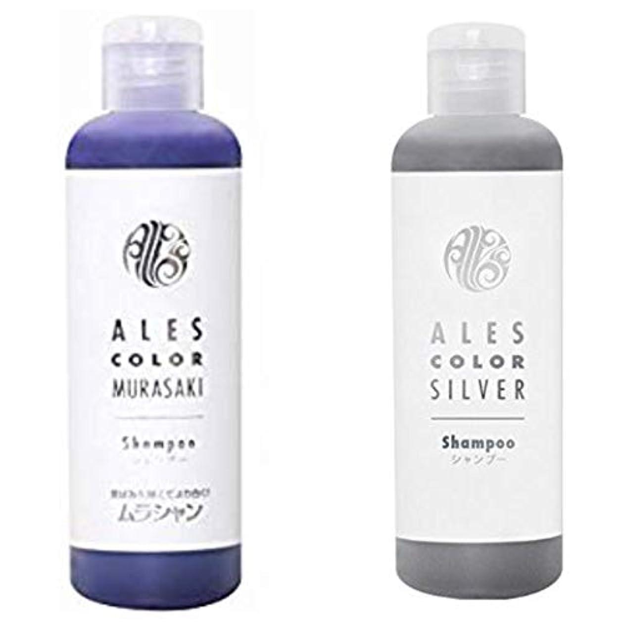 【セット】 アレスカラー ムラサキシャンプー 200ml &シルバーシャンプー200ml 混ぜても使える