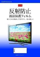 反射防止 ノングレア 液晶 TV 保護 フィルム 三菱電機 カンタンサイネージ DSM-40L6-W [40インチ ホワイト] 機種で使える 液晶保護フィルム