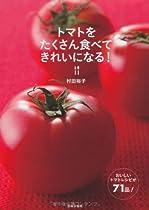 トマトをたくさん食べてきれいになる!