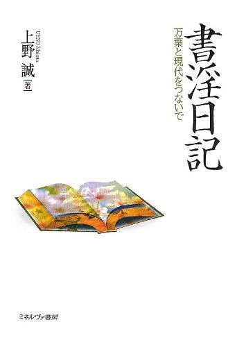 書淫日記: 万葉と現代をつないで / 上野 誠