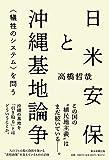 日米安保と沖縄基地論争 〈犠牲のシステム〉を問う