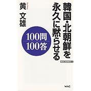 韓国・北朝鮮を永久に黙らせる100問100答 (WAC BUNKO 163)