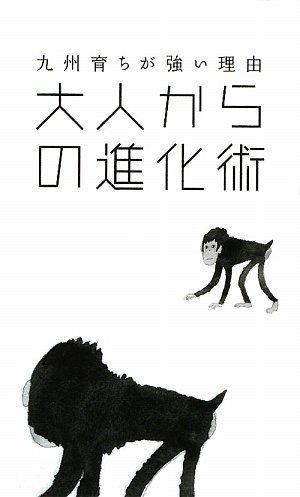 大人からの進化術 ―九州育ちが強い理由―の詳細を見る