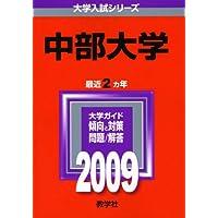 中部大学 [2009年版 大学入試シリーズ] (大学入試シリーズ 400)