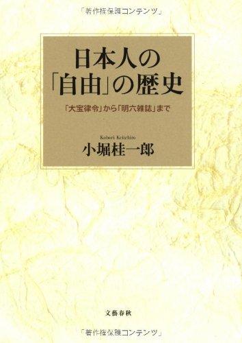 日本人の「自由」の歴史―「大宝律令」から「明六雑誌」まで