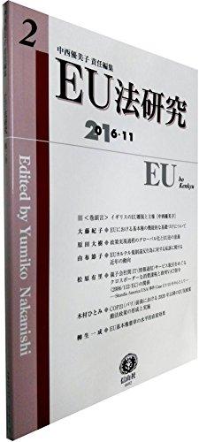 EU法研究【第2号】の詳細を見る