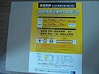 東京メトロ銀座線2016年11月一部区間運休の案内 パンフ リフ
