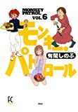 モンキー・パトロール VOL.6 (FEEL COMICS)