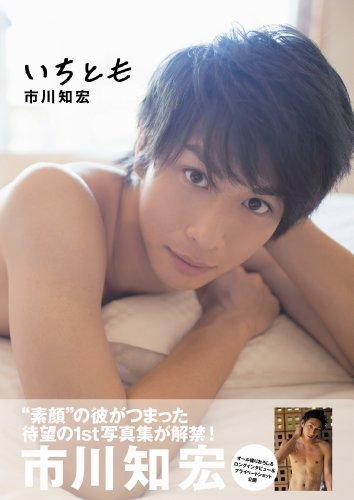 市川知宏1st写真集 「いちとも」 (TOKYO NEWS MOOK)