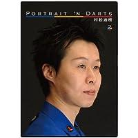 Portrait in Darts ダーツDVD 【ピーアイディー】 ポートレイト?イン?ダーツ 2 村松治樹