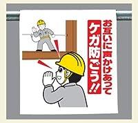 ワンタッチ取付標識 340-104 『お互いに声かけあってケガ防ごう 』
