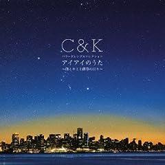 C&K「交差点」のジャケット画像