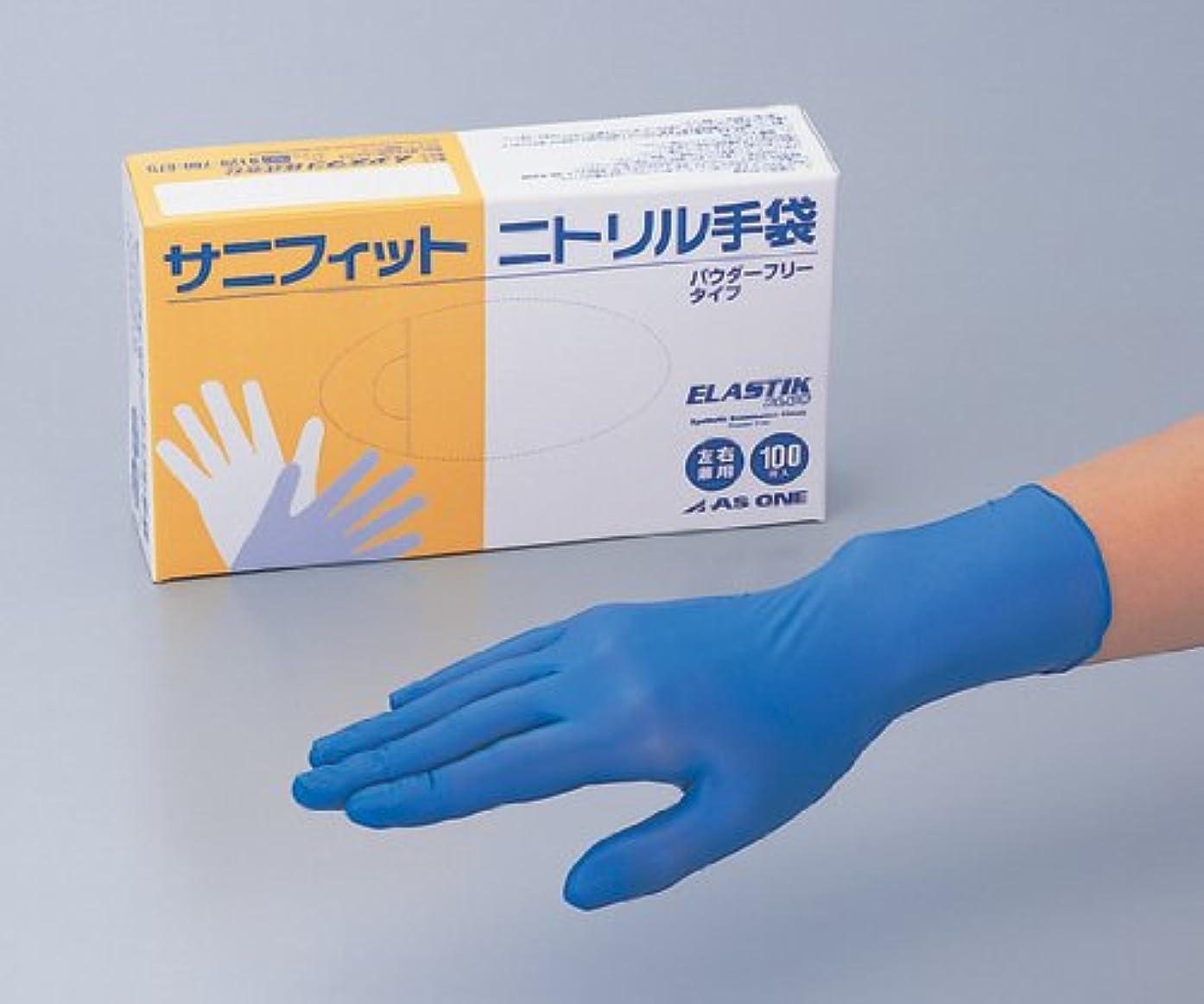 原油カレッジキャメルアズワン1-4714-11サニフィットニトリル手袋(パウダーフリー)濃青L100枚入