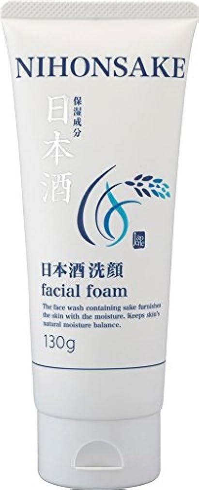 の間で目指す名詞ビューア 日本酒 洗顔フォーム 130g