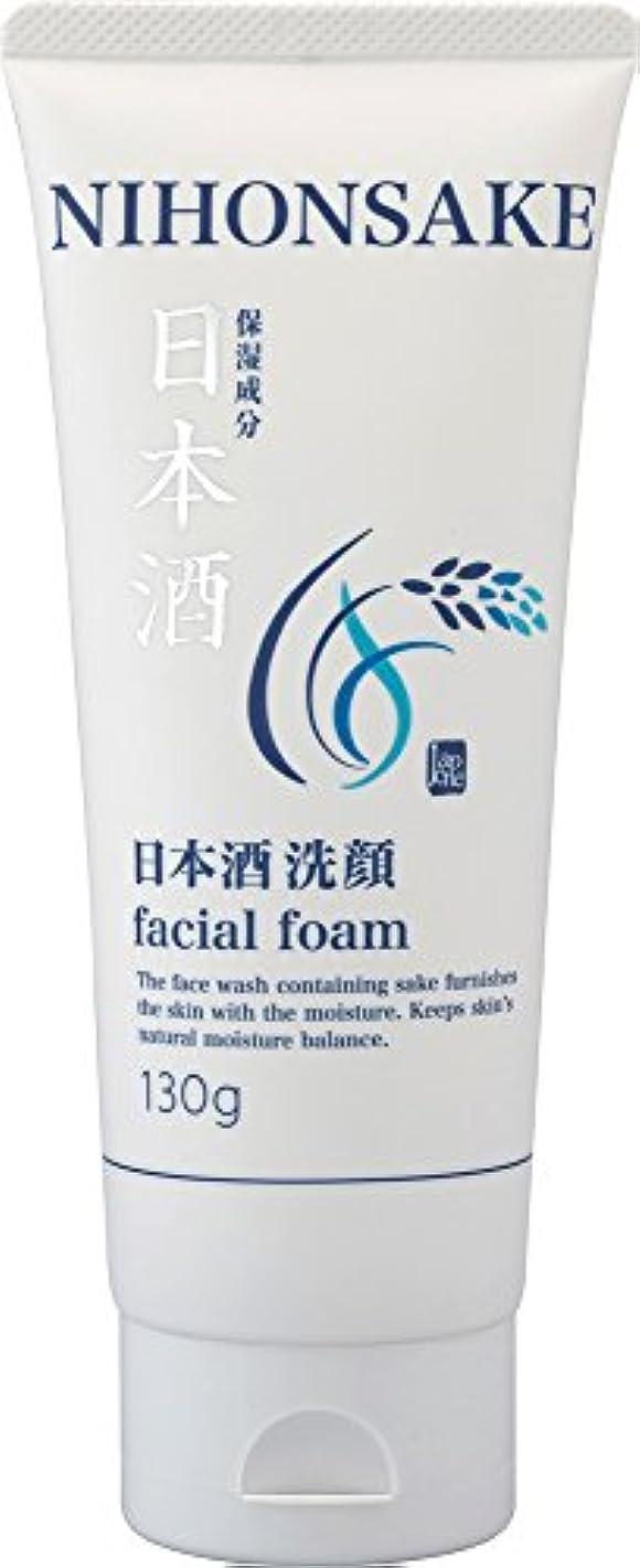 バクテリア盆膨らみビューア 日本酒 洗顔フォーム 130g