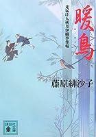 暖鳥<見届け人秋月伊織事件帖> (講談社文庫)
