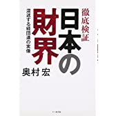 徹底検証 日本の財界―混迷する経団連の実像