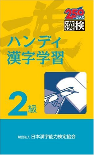 漢検 ハンディ漢字学習2級の詳細を見る