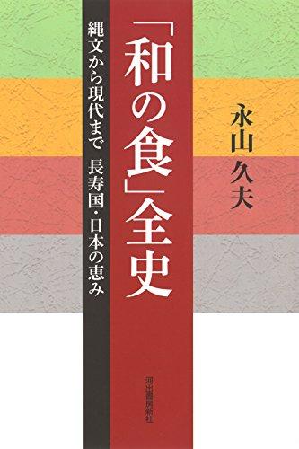 「和の食」全史: 縄文から現代まで 長寿国・日本の恵み