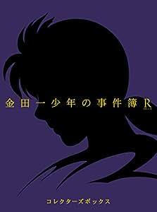 金田一少年の事件簿R DVD BOX II<初回仕様版>(4枚組)