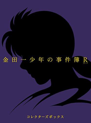 金田一少年の事件簿R(第2期)