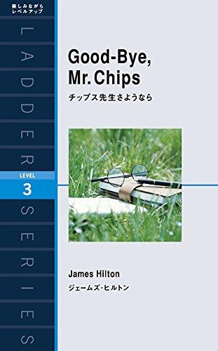 チップス先生さようなら Good-Bye, Mr. Chips (ラダーシリーズ Level 3)の詳細を見る