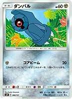 ポケモンカードゲーム SMH 080/131 ダンバル GXスタートデッキ 鋼メタグロス