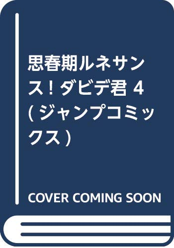 思春期ルネサンス! ダビデ君 4 (ジャンプコミックス)