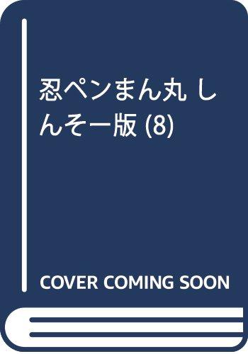 [画像:忍ペンまん丸 しんそー版 (8) (ぶんか社コミックス)]