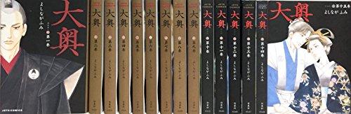 大奥 コミック 1-15巻セット