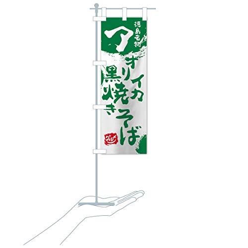 卓上ミニアオリイカ黒焼きそば のぼり旗 サイズ選べます(卓上ミニのぼり10x30cm 立て台付き)