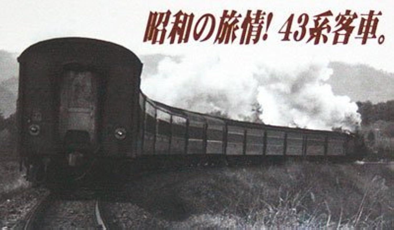 マイクロエース Nゲージ 国鉄 スハ43系客車 ぶどう色1号塗装 6両セット A8548 鉄道模型 客車