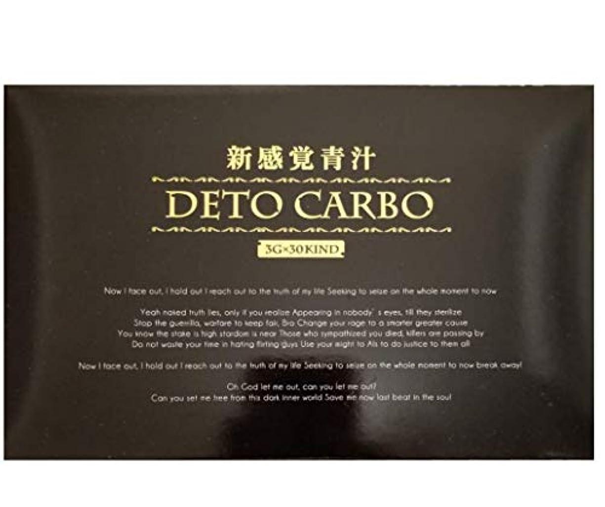 速記シルエットアフリカ人DETO CARBO(デトカルボ)