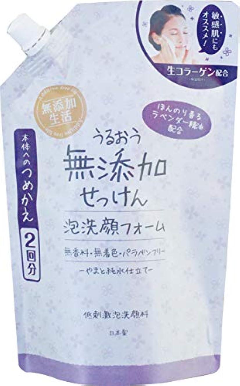 一口真実にホステスマックス うるおう無添加泡洗顔フォーム ラベンダー つめかえ 詰替え用 400ml