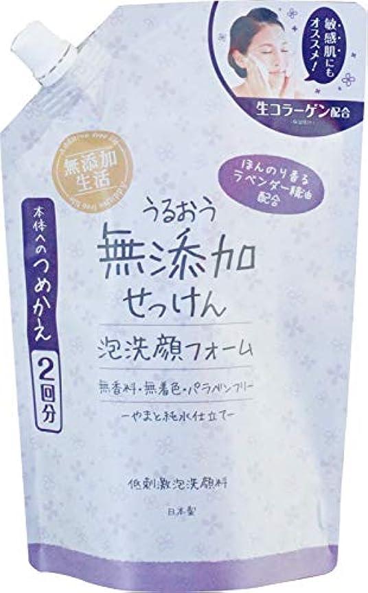 凍った顕現復活マックス うるおう無添加泡洗顔フォーム ラベンダー つめかえ 詰替え用 400ml