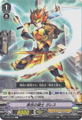カードファイトヴァンガードV エクストラブースター 第3弾 「ULTRARARE MIRACLE COLLECTION」/V-EB03/048 美技の騎士 ガレス C