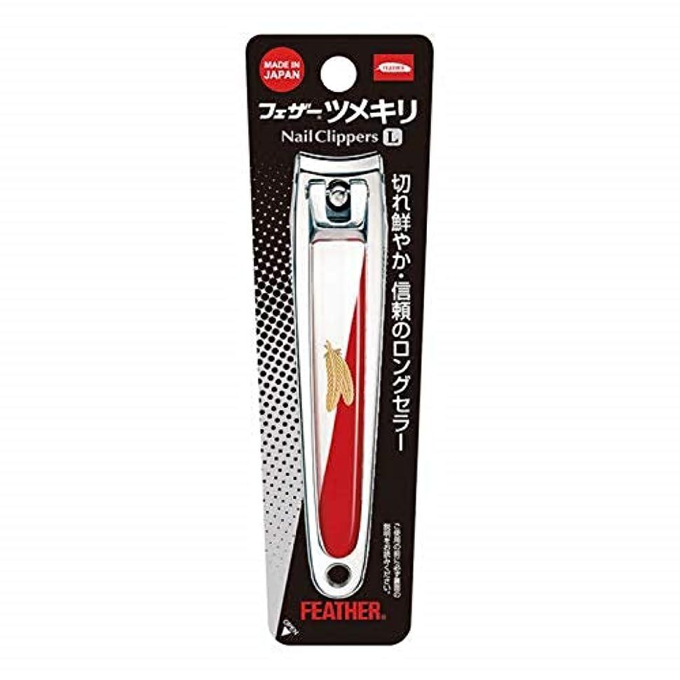 架空のサラミハンカチフェザー安全剃刀 フェザーツメキリL 1個 爪切り
