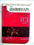 固体物理学入門〈上〉 (1968年)