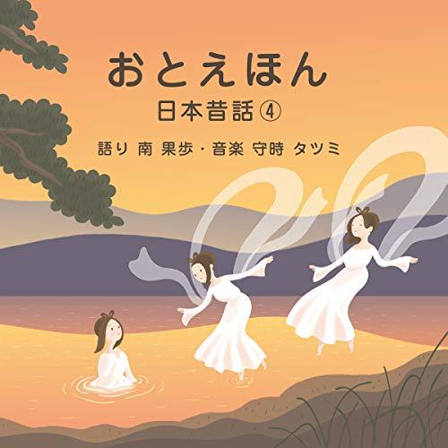 おとえほん 日本昔話【4】語り 南 果歩・音楽 守時 タツミ