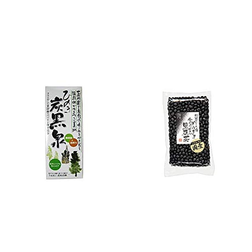 減衰店員明日[2点セット] ひのき炭黒泉 箱入り(75g×3)?国産 黒豆茶(200g)