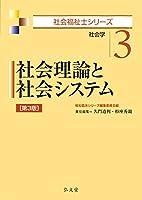 社会理論と社会システム <第3版> (社会福祉士シリーズ)